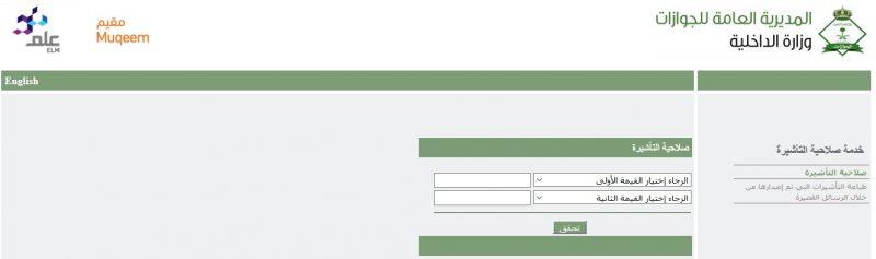 طباعة تأشيرة الخروج النهائي عبر الاستعلامات الالكترونية ورسائل Sms